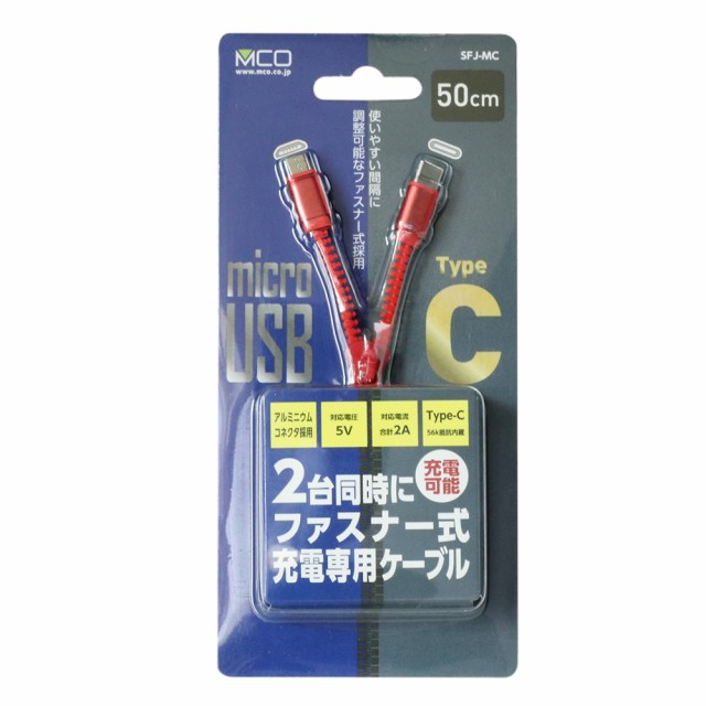 ミヨシ(MCO) ファスナー式充電ケーブル Type-C...