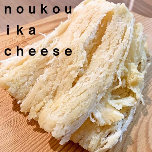 濃厚チーズいか120g おつまみ 珍味 さきいか さき...
