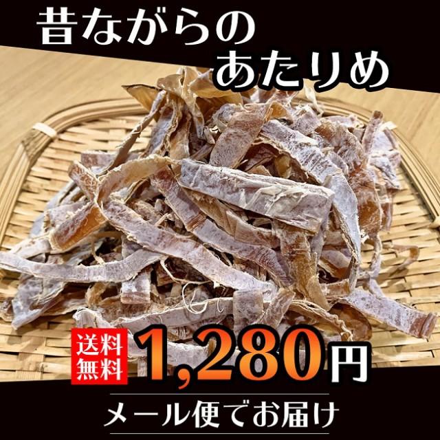 あたりめ 150g するめ 素焼きあたりめ 送料無料 ...