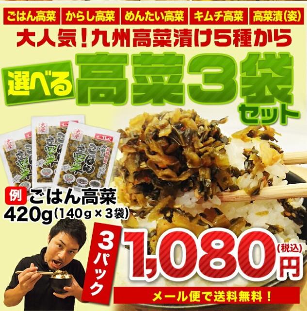 九州産 高菜漬 ごはん高菜 からし高菜 めんたい高...