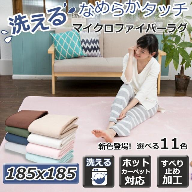 【送料無料】マイクロファイバー 洗える カフェ風...