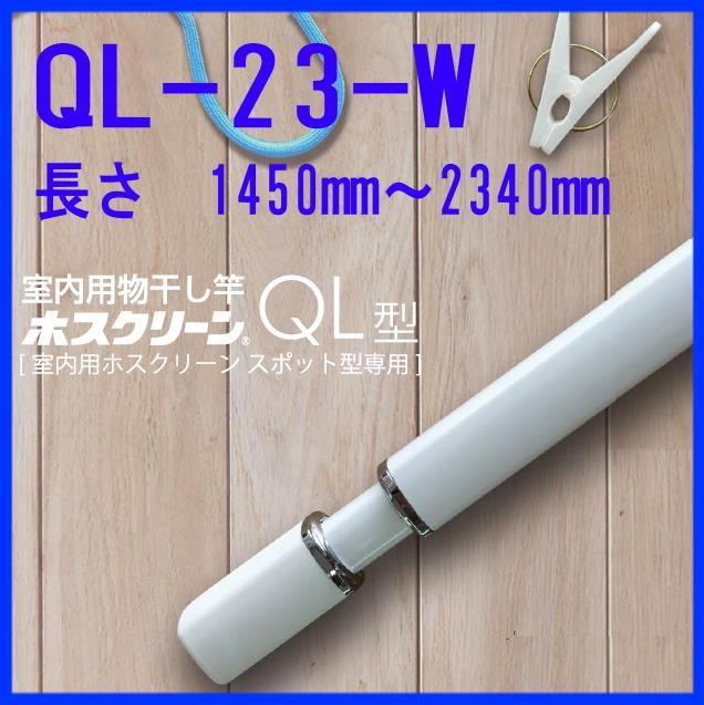 川口技研 ホスクリーン 室内用物干し竿 QL-23-...
