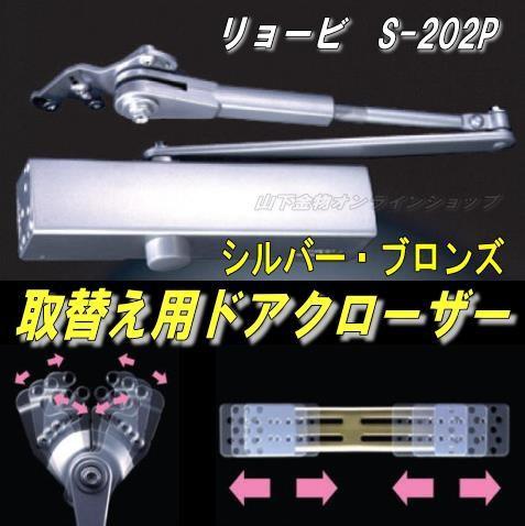 リョービ 取替用ドアクローザー S-202P (シル...
