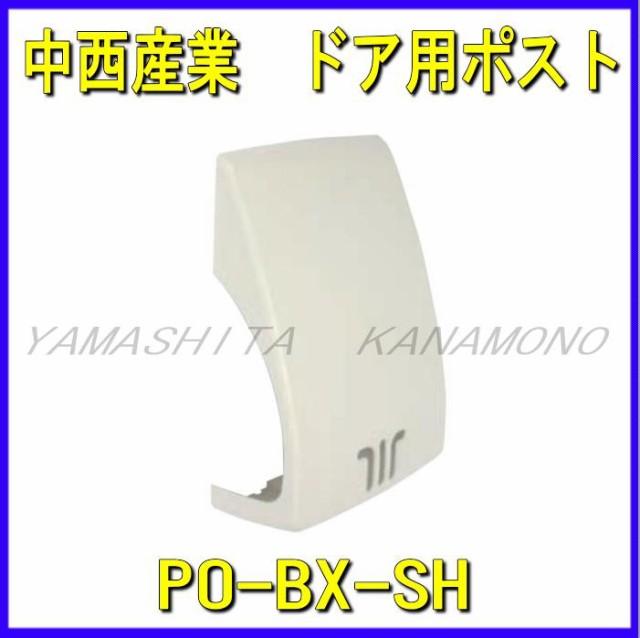 中西産業 ドア用メールボックス(郵便受け箱) ...
