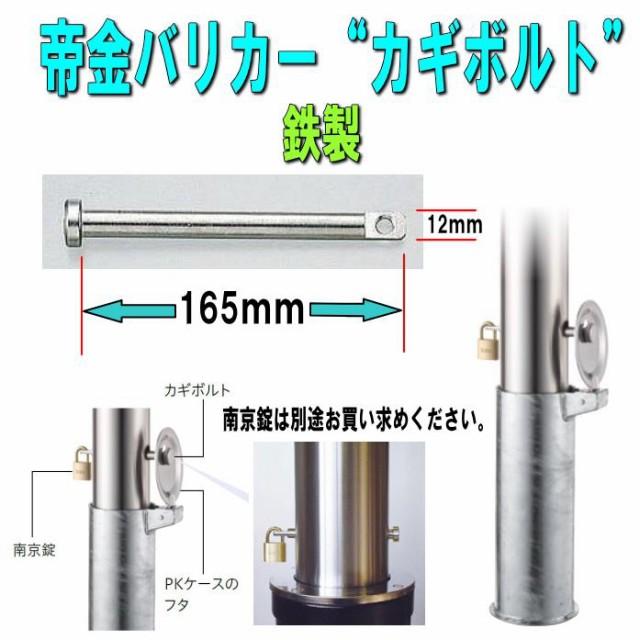帝金バリカー用 カギボルト(ロックピン) 鉄製...