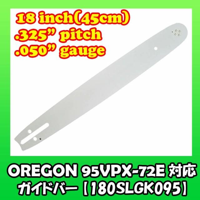 18インチ(45cm) チェンソー用ガイドバー バーケー...