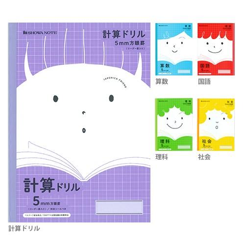 ジャポニカフレンド 学習帳<ノート> 5mm方...