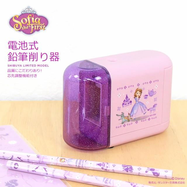 プリンセスソフィア 電池式鉛筆削り器<電動鉛筆...