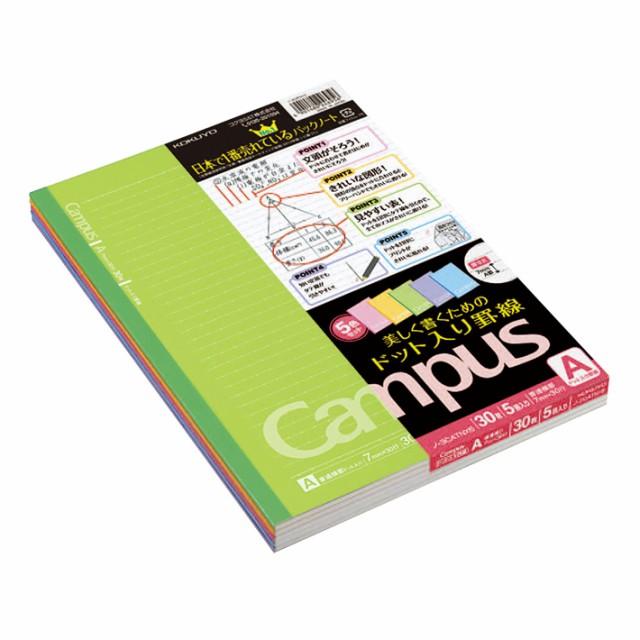 コクヨ キャンパスノート5冊セット B5サイズ ...