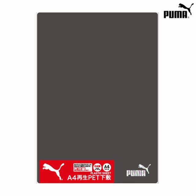 PUMA<プーマ> 下敷き A4サイズ PM232 新入...