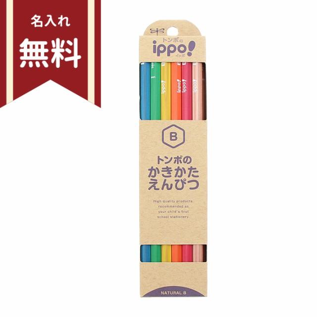 トンボ ippo<イッポ> かきかた鉛筆 B 六角...