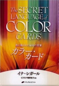 カラー・カード 色に隠された秘密の言葉