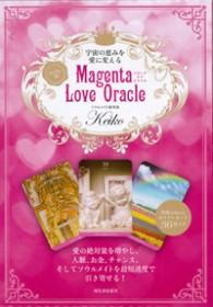 宇宙の恵みを愛に変える Keiko的 Magenta Love Or...