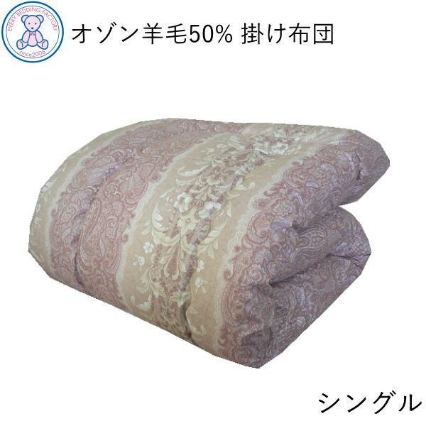 羊毛混 掛け布団 シングルロング 150×210cm オゾ...