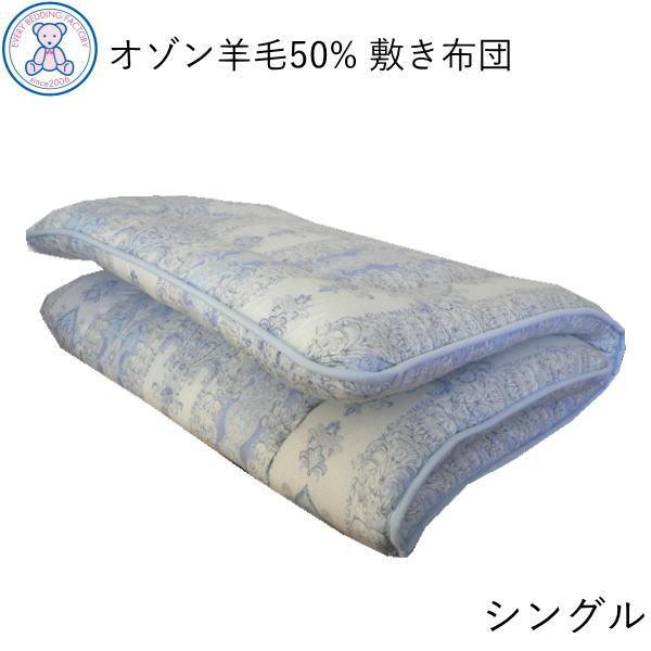 羊毛混 固綿 敷き布団 シングルロング 100×210cm...