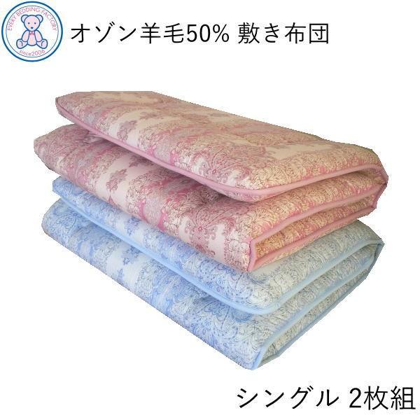 羊毛混 固綿 敷き布団 2枚組セット シングルロン...