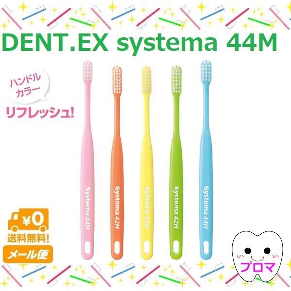 ◆送料無料(メール便)◆ライオンDENT.EX systema ...