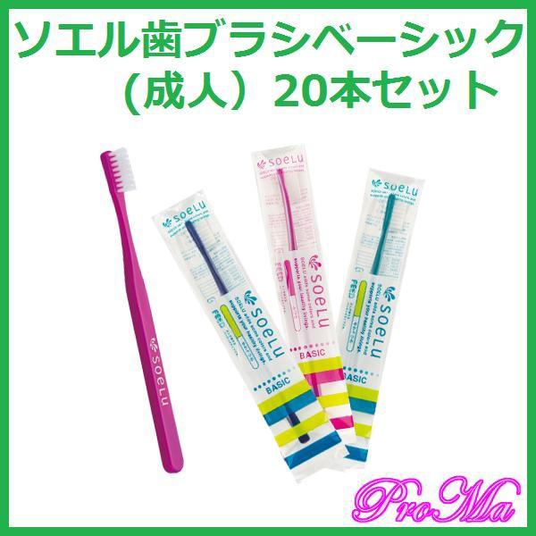 ◆送料無料(メール便)◆FEED ソエル歯ブラシ【...