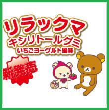 ◆リラックマキシリトールグミ お徳用【100粒】1...
