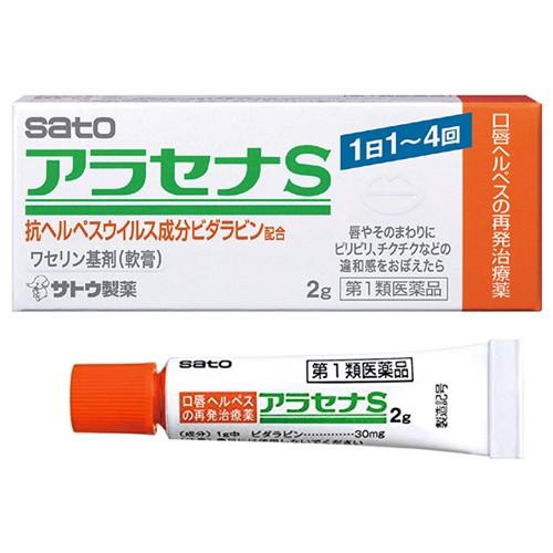 【第1類医薬品】アラセナS 軟膏 2g 口唇ヘルペス薬 市販薬