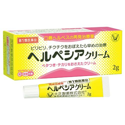 ヘルペス薬市販 口唇ヘルペスに効く市販薬|薬の選び方と再発防止