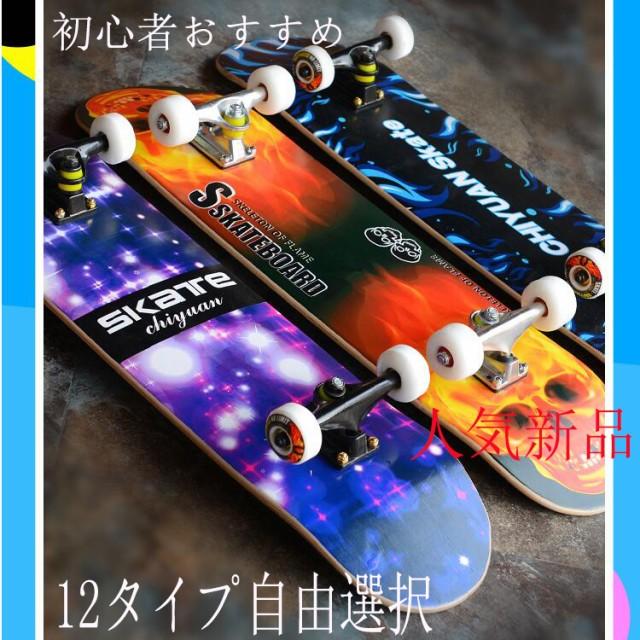 スケートボード 12タイプ 漫画プリート 大人 初心...
