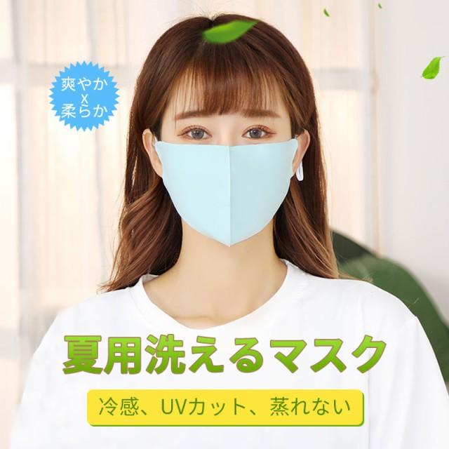 夏用洗えるマスク UVカット 冷感マスク 50枚セ...