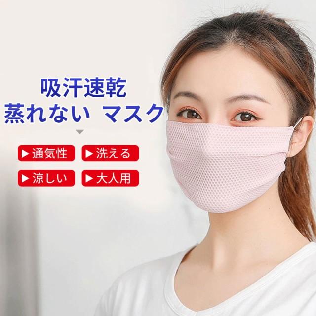 吸汗速乾マスク 50枚セット UVカット 冷感マス...