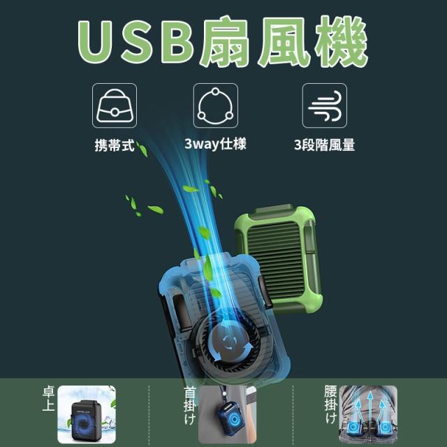 USB扇風機 携帯式 風量調節可能 卓上・首掛け...