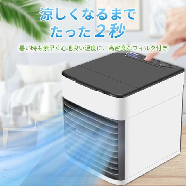 即納 冷風機 卓上 USB式 持ち運び便利 保冷剤 氷 ...