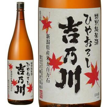 日本酒 ひやおろし 吉乃川 特別純米酒 ひやおろし...