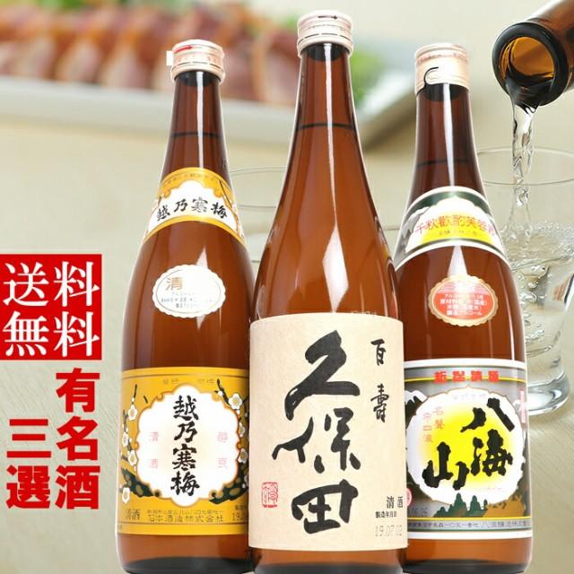 日本酒 お酒  飲み比べ セット  久保田 越乃寒梅 ...