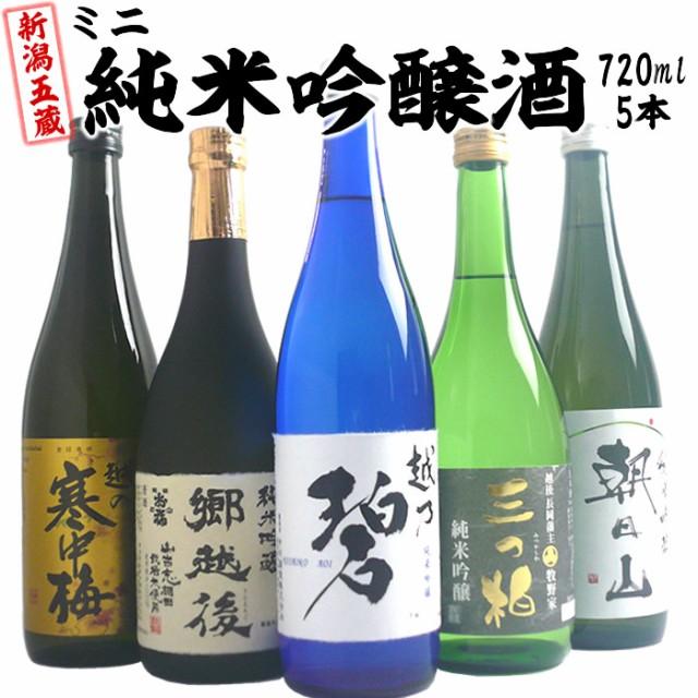 日本酒 飲み比べセット 720ml×5本 新潟五蔵 純米...