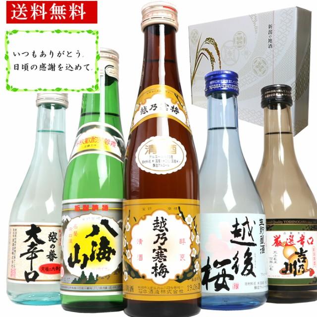 日本酒  新潟有名地酒の越乃寒梅 八海山入り ミニ...