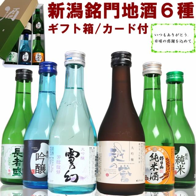 日本酒 飲み比べセット 辛口ミニ ボトル (6つ星)3...