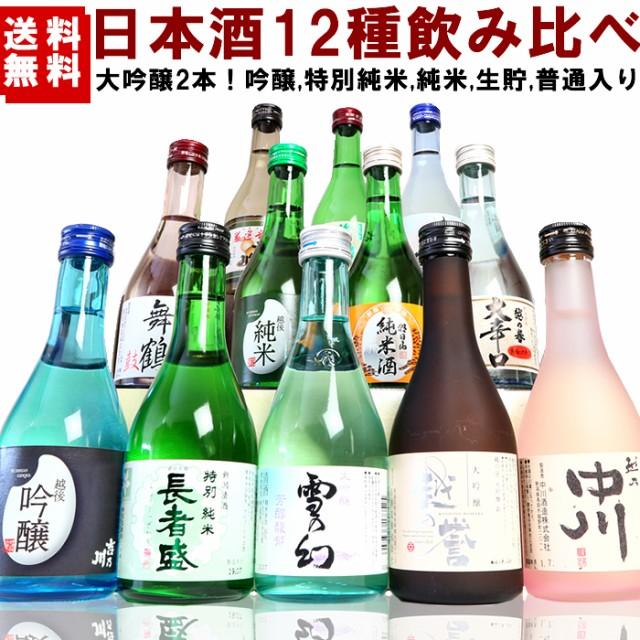 日本酒 大吟醸 純米酒 吟醸酒 など酒質の違いを楽...