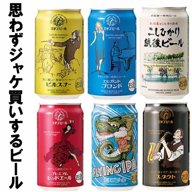 クラフトビール 新潟 地ビール 飲み比べ 詰め合わ...