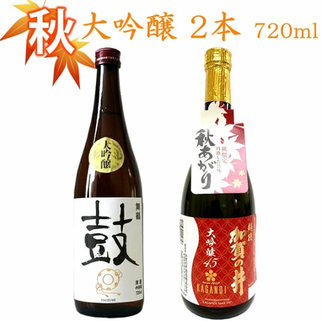 日本酒 お酒 秋の大吟醸 720ml 2本 飲み比べ セッ...