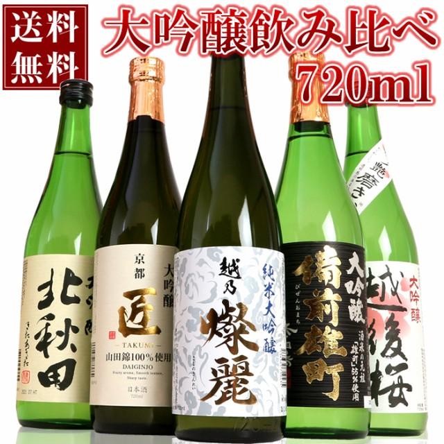 5本すべて純米大吟醸 大吟醸 日本酒 大吟醸飲み比...