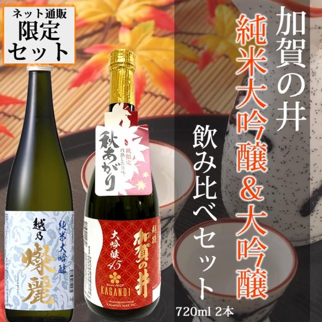 加賀の井酒造 大吟醸 純米大吟醸 飲み比べ セット...