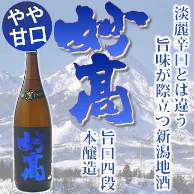 妙高 旨口四段仕込み 本醸造1.8L 妙高酒造 日本...