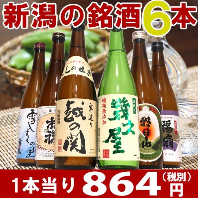 日本酒 飲み比べセット 720ml×6本 四合瓶(朝日...