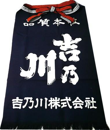 蔵元前掛け[吉乃川]