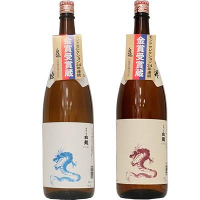 白龍 龍ラベル からくち1.8Lと白龍 新潟純米吟醸 ...