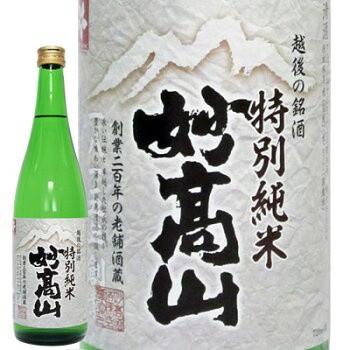 妙高山 特別純米酒720ml(2018年5月)妙高酒造