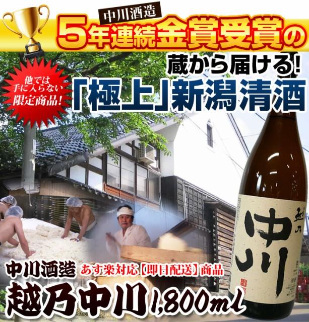 越乃中川 1.8L 新潟の有名蔵中川酒造渾身の限定...