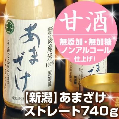 三崎屋醸造 甘酒 あまざけストレート (6本入り)74...