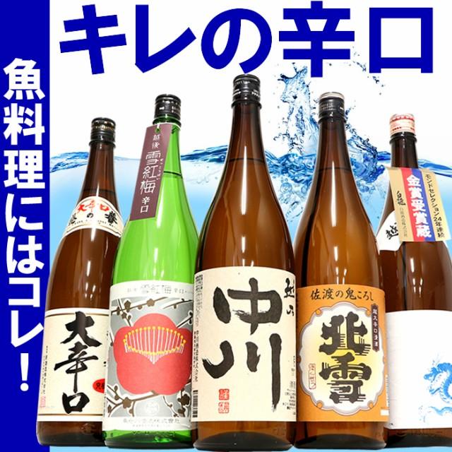 日本酒 辛口 飲み比べ セット キレの辛口1.8L×5...