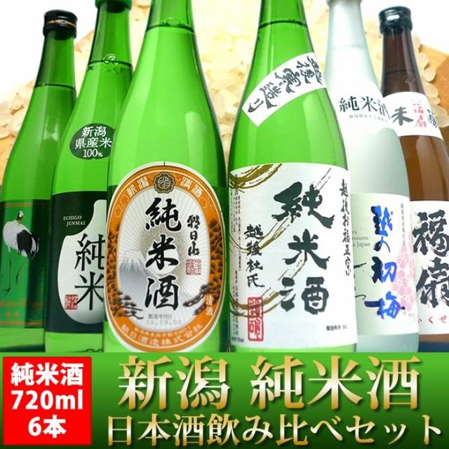 日本酒 純米酒 飲み比べセット 純米酒だけ 720ml...