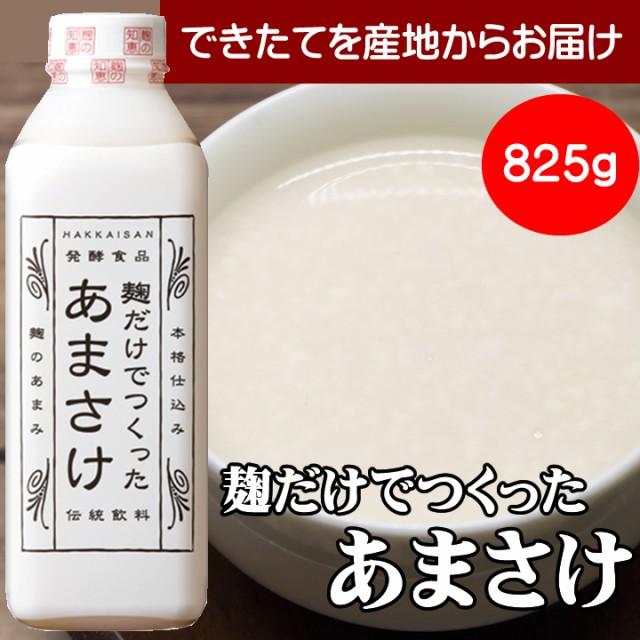 麹だけでつくった あまさけ825g 要冷蔵品 八海醸...